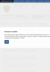 Уведомление правительства Российской Федерации о принятии обращения в рамках настоящего проекта, в связи с пробелом в праве, который образовался благодаря действиям должностных лиц правительства Москвы.