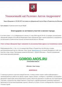 Уведомление правительства Москвы о принятии обращения в рамках настоящего проекта, в связи с пробелом в праве, который образовался благодаря действиям должностных лиц правительства Москвы.