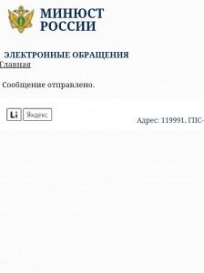 Уведомление об отправке обращения в министерство юстиции Российской Федерации связанное с оказанием давления со стороны представителей силовых ведомств связанное с вероятными нарушениями со стороны руководства Московского ОМОНа.
