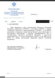Уведомление Администрации Президента России о передаче ранее направленного обращения настоящего проекта в связи с вероятными нарушениями руководства Технопарка Строгино в правительство Москвы.