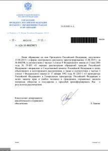 Уведомление Администрации Президента России о передаче ранее направленного обращения настоящего проекта в Прокуратуру и Следственный Комитет Российской Федерации.