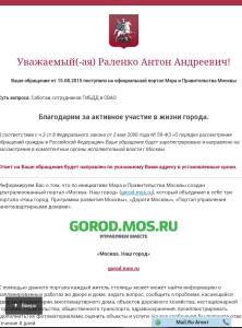 Уведомление правительства Москвы о поступившем обращении настоящего проекта в связи с вероятным саботажем сотрудников ГИБДД и требованием привлечения причастных должностных лиц к юридической ответственности.