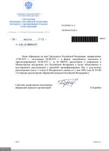 Уведомление Администрации Президента России о направлении в МВД Российской Федерации ранее полученного обращения, направленного в рамках настоящего проекта.