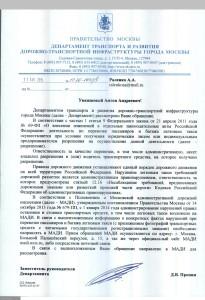 Ответ правительства Москвы на обращение проекта с требованием ликвидации пробела в праве, искусственно созданного правительством Москвы в связи с вероятной алчностью должностных лиц правительства Москвы.