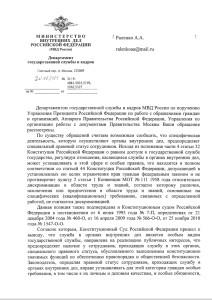 Ответ МВД России на обращение ввиду вероятных нарушений руководства Московского ОМОНа в связи с несправедливым увольнением прапорщика полиции. часть 1.