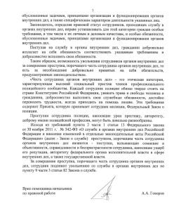 Ответ МВД России на обращение ввиду вероятных нарушений руководства Московского ОМОНа в связи с несправедливым увольнением прапорщика полиции. часть 2.