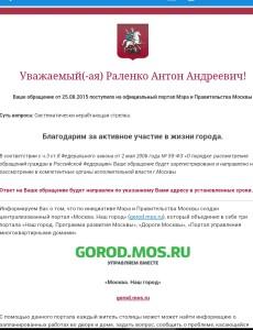 Уведомление правительства Москвы о получении обращения в связи с неработающей трамвайной стрелкой в СЗАО Москвы в районе Строгино.