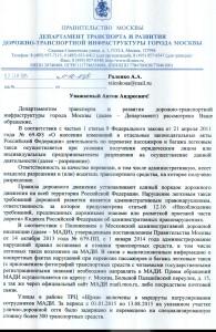 Информационное письмо юридического характера департамента транспорта правительства Москвы, содержащее отчет о проведенной работе по установлению законности возле метро Щукинская. Часть 3.