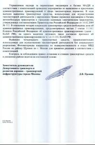 Информационное письмо юридического характера департамента транспорта правительства Москвы, содержащее отчет о проведенной работе по установлению законности возле метро Щукинская. Часть 4.