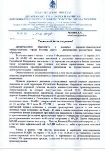 Информационное письмо юридического характера департамента транспорта правительства Москвы, содержащее отчет о проведенной работе по установлению законности возле метро Щукинская.