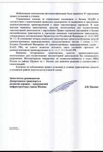 Информационное письмо юридического характера департамента транспорта правительства Москвы, содержащее отчет о проведенной работе по установлению законности возле метро Щукинская. Часть 2.