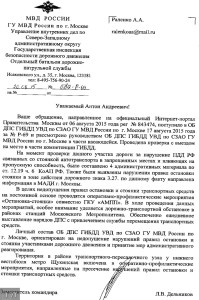 Отчет ОБ ДПС ГИБДД СЗАО о проведенных мероприятиях возле станции метро Щукинская, в связи с обращением по поводу бесполезности МАДИ правительства Москвы.