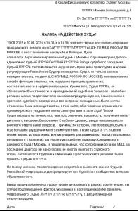 Жалоба в квалификационную коллегию судей Москвы. На действия судьи Хорошевского районного суда.