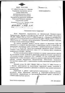 Отчет ОБ ДПС ГИБДД УВД СЗАО ГУ МВД России по Москве о проделанной работе в связи с полученным обращением с требованием ликвидации пробела в праве.