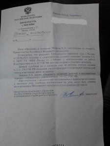 Информационное письмо юридического характера прокуратуры города Москвы в ответ на ранее полученное обращение в защиту прав несправедливо уволенного бойца Московского ОМОНа.