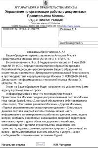 Уведомление правительства Москвы о получении обращения по поводу бесполезности МАДИ и передаче его по подведомственности в различные департаменты правительства Москвы.