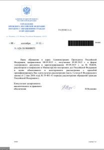 Информационное письмо юридического характера Администрации Президента России о передаче МВД ранее полученного обращения связанного с бесполезностью существования МАДИ правительства Москвы.