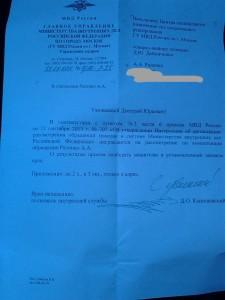 Информационное письмо юридического характера управления кадров ГУ МВД России по Москве, связанное с направленным ранее обращением ввиду вероятных нарушений со стороны руководства Московского ОМОНа.