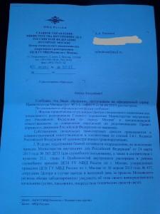 Информационное письмо юридического характера (часть 1) ГУ МВД России по Москве в связи с ранее полученным обращением ввиду вероятных нарушений руководства Московского ОМОНа.