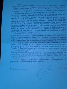 Информационное письмо юридического характера (часть 2) ГУ МВД России по Москве в связи с ранее полученным обращением ввиду вероятных нарушений руководства Московского ОМОНа.