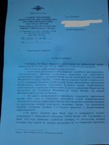 Информационное письмо юридического характера (часть 4) ГУ МВД России по Москве в связи с ранее полученным обращением ввиду вероятных нарушений руководства Московского ОМОНа.