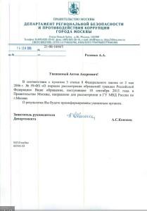 Информационное письмо юридического характера департамента правительства Москвы, о передаче ранее полученного обращения в ГУ МВД России по городу Москве.