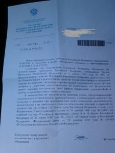 Документ, имеющий юридическое значение Администрации Президента России полученный в ответ на открытое письмо Президенту России, сообщающий об отказе в помощи, в связи с восстановлением прав несправедливо уволенного бойца Московского ОМОНа.