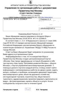 Информационное письмо юридического характера правительства Москвы о передаче Управлению ГИБДД ГУ МВД России по Москве ранее полученного обращения с требованием определить законность передачи функции видеонаблюдения коммерческим компаниям.