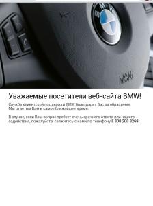Подтверждение направления обращения в корпорацию BMW, направленного в защиту прав потребителей - клиентов официального дилера марки BMW компании Автоавангард.