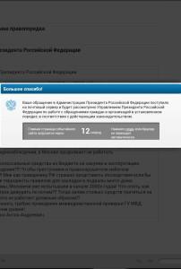 Уведомление Администрации Президента России о получении обращения связанного с саботажем должностных лиц различных государственных органов.