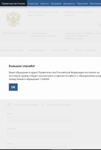 Уведомление правительства Российской Федерации о получении обращения связанного с саботажем должностных лиц различных государственных органов.