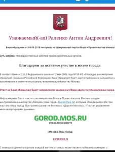 Уведомление правительства Москвы о получении обращения связанного с саботажем должностных лиц различных государственных органов.