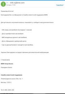 Уведомление корпорации BMW о получении обращения, в связи с неудовлетворительной работой официального дилера марки.