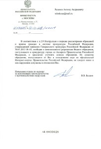 Информационное письмо юридического характера прокуратуры города Москвы, с просьбой уточнить требования изложенные в направленном ранее обращении.