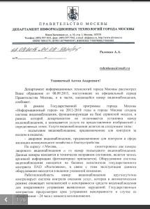Информационное письмо юридического характера (часть 1) департамента информационных технологий правительства Москвы, полученное на обращение в связи с режимом работы камер Московского видеонаблюдения.