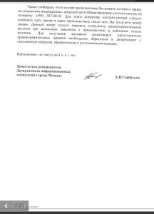 Информационное письмо юридического характера (часть 2) департамента информационных технологий правительства Москвы, полученное на обращение в связи с режимом работы камер Московского видеонаблюдения.