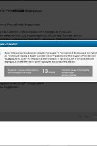 Уведомление Администрации Президента России о принятии к рассмотрению полученного обращения в связи с наблюдением за москвичами коммерческими компаниями. Обращение с требованием определить законность передачи функции видеонаблюдения коммерческим компаниям.