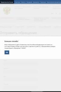 Уведомление правительства Российской Федерации о принятии к рассмотрению полученного обращения в связи с наблюдением за москвичами коммерческими компаниями. Обращение с требованием определить законность передачи функции видеонаблюдения коммерческим компаниям.