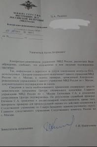Документ, имеющий юридическое значение - уведомление Министерства Внутренних Дел Российской Федерации о привлечении к юридической ответственности должностного лица руководства Московского ОМОНа.