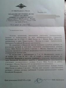 Юридически значимый документ управления внутренних дел СЗАО Москвы, подтверждающий нарушение законодательства со стороны сотрудника ОМВД Строгино Москвы.