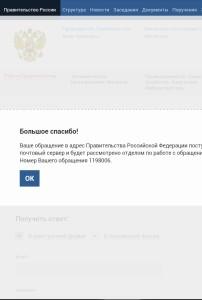 Уведомление правительства Российской Федерации о получении обращения с требованием привлечь руководство Московского ОМОНа к юридической ответственности в связи с вероятными нарушениями.