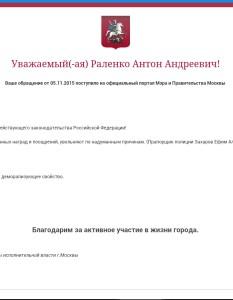 Уведомление правительства Москвы о получении обращения с требованием привлечь руководство Московского ОМОНа к юридической ответственности в связи с вероятными нарушениями.
