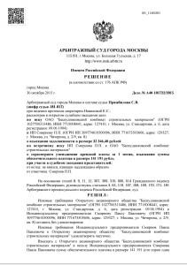 Решение Арбитражного суда города Москвы по встречному иску индивидуального предпринимателя удовлетворяющее встречные исковые требования. Часть 1.