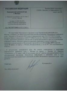 Уведомление Хорошевского районного суда города Москвы о принятии к рассмотрению апелляции Московским городским судом по иску о восстановлении на службе в органах внутренних дел - Московском ОМОНе.
