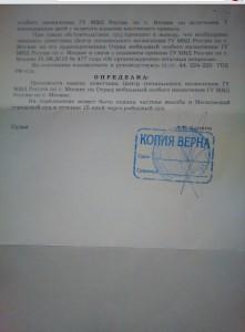 Определение Хорошевского районного суда Москвы о замене ответчика.