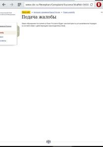 """Уведомление Центрального Банка Российской Федерации о получении жалобы в связи с вероятными противоправными действиями со стороны руководства страховой компании """"АО СГ УралСиб"""" , содержащее требование привлечения последних к юридической ответственности вплоть до уголовной."""