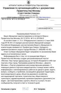 Уведомление Правительства Москвы о передаче ранее полученного обращения, содержащего требование привлечения к юридической ответственности должностных лиц правительства Москвы, в префектуру СЗАО Москвы.