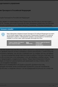 Уведомление Администрации Президента России о получении обращения, содержащего требование привлечения к юридической ответственности должностных лиц правительства Москвы, ущемляющих права простых москвичей.
