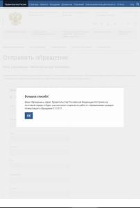 Уведомление Правительства Российской Федерации о получении обращения, содержащего требование привлечения к юридической ответственности должностных лиц правительства Москвы, ущемляющих права простых москвичей.
