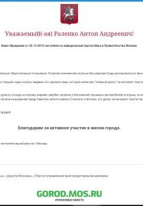 Уведомление Правительства Москвы о получении обращения, содержащего требование привлечения к юридической ответственности должностных лиц правительства Москвы, ущемляющих права простых москвичей.
